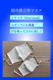 超冷感立体マスク【クレジットカード払いは送料無料】