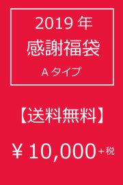 感謝福袋【Aタイプ】