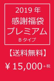 感謝福袋プレミアム【Bタイプ】