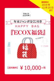 宝くじ付ECOX福袋
