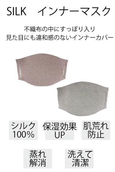 【日本製】シルク100%インナーマスク【クレジットカード払いは送料無料】