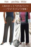 【SALE】ホットペチカワイドパンツ