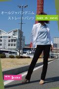 オールジャパンデニムストレートパンツ