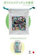 抗ウイルスグッズ入巾着袋【2枚までクレジットカードの場合は送料無料】