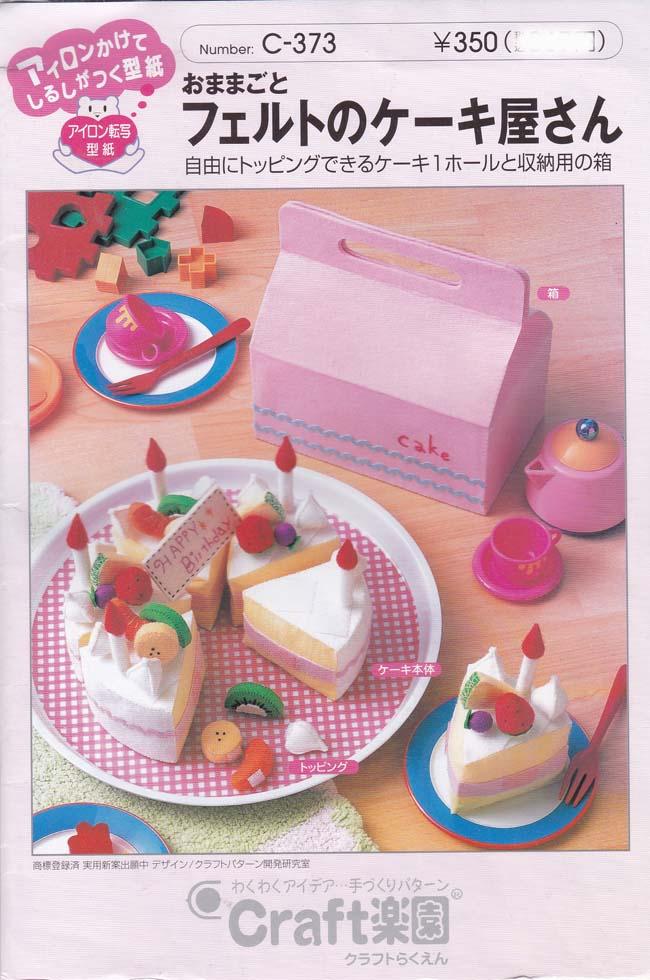 クラフト楽園 フェルトのケーキ屋さん