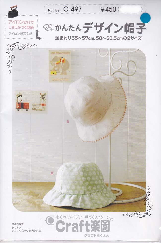 クラフト楽園 かんたんデザイン帽子