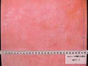 キャシー中島のムラ染め生地 ハワイアン生地 ラウレア 淡いピンク色(0671-01)