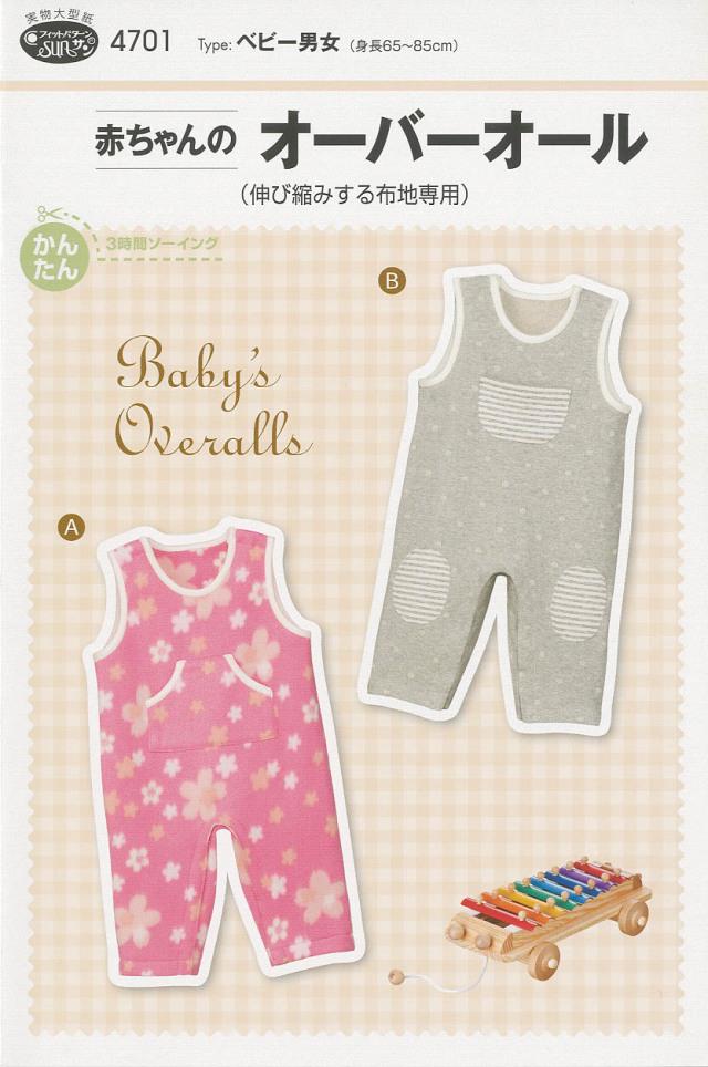 赤ちゃんのオーバーオール(伸び縮みする布地専用)(4701)