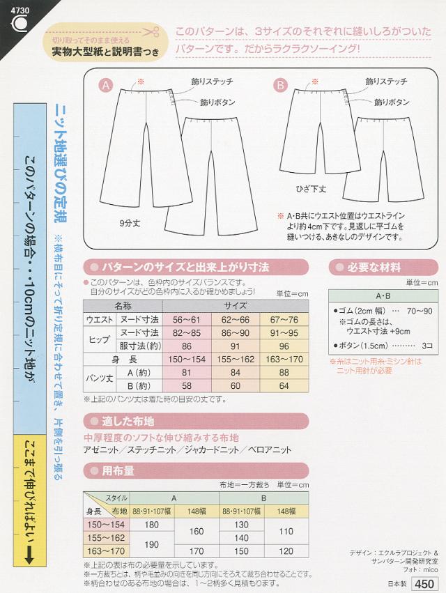 ニットワイド&ハーフパンツ(伸び縮みする布地専用)(4730)