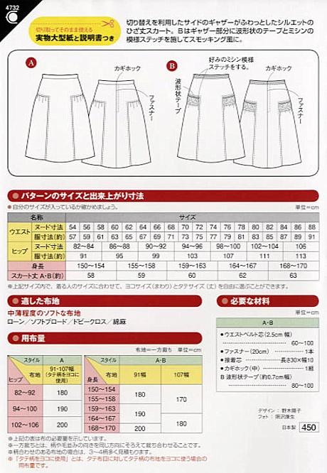 サイドギャザースカート(4732)