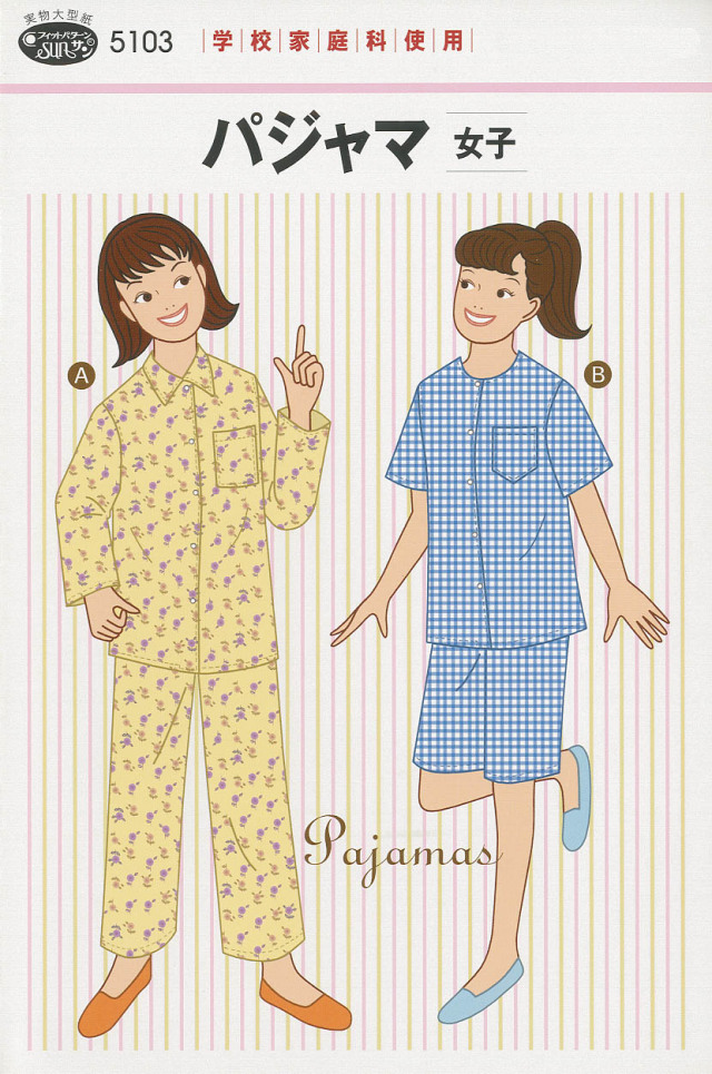 パジャマ(女子)(5103)
