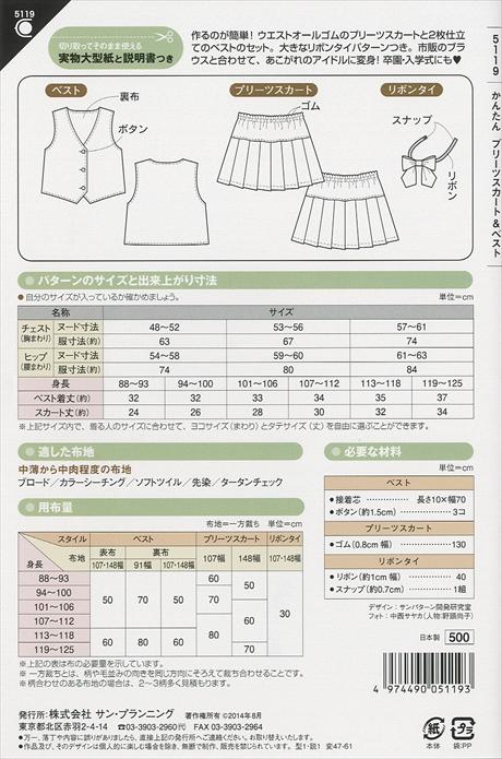 かんたんプリーツスカート&ベスト(5119)
