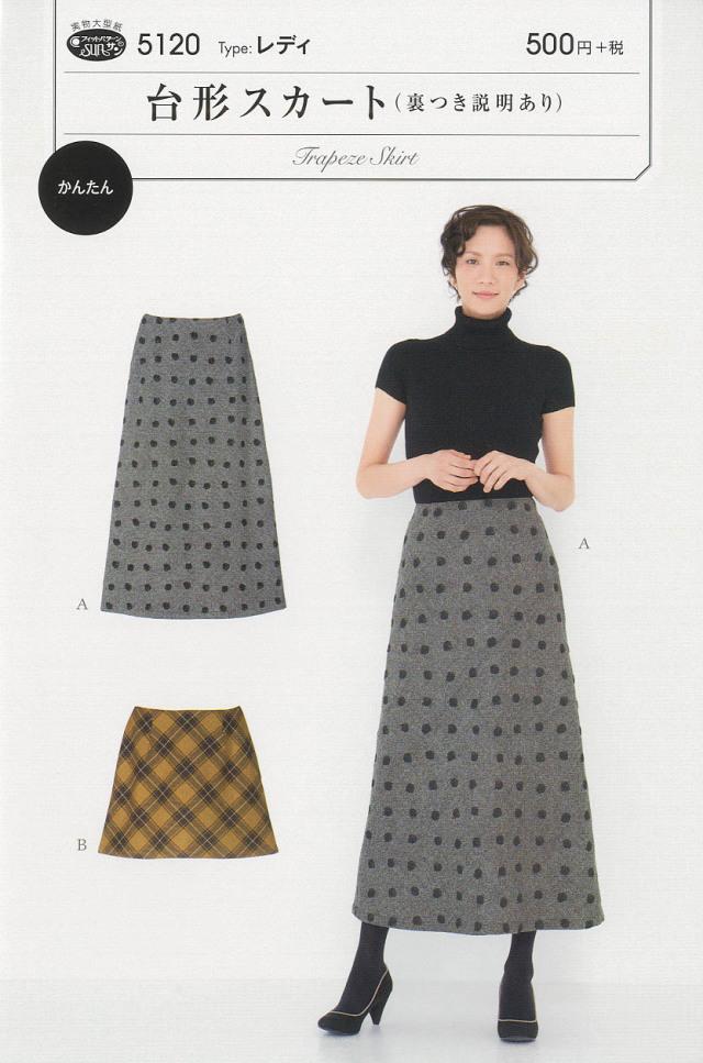 台形スカート(5120)