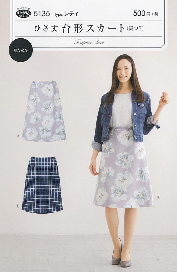 ひざ丈台形スカート(裏つき)(5135)
