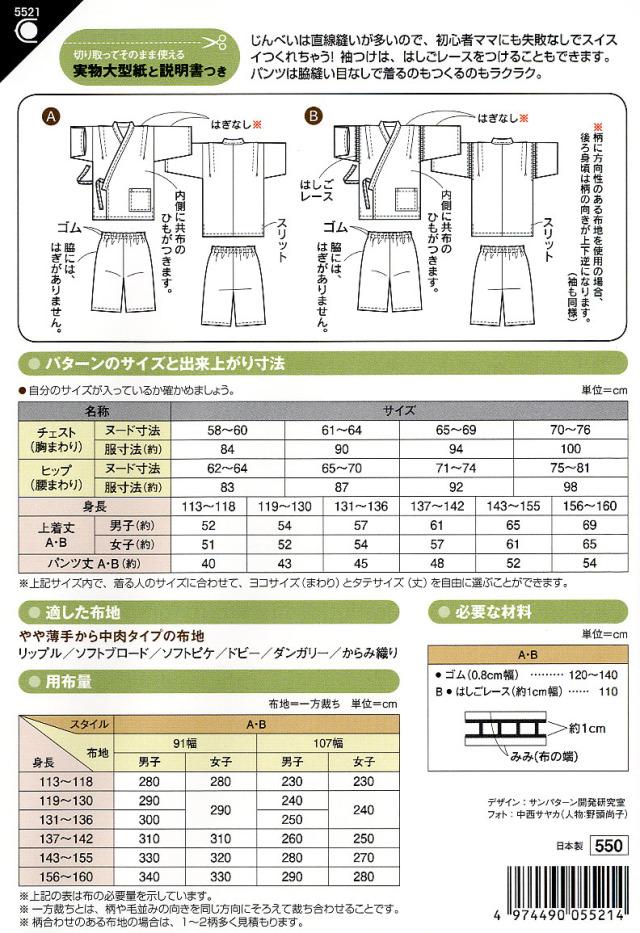 小学生じんべい(5521)