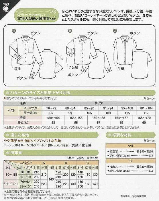 コンパクトシャツ(5524)