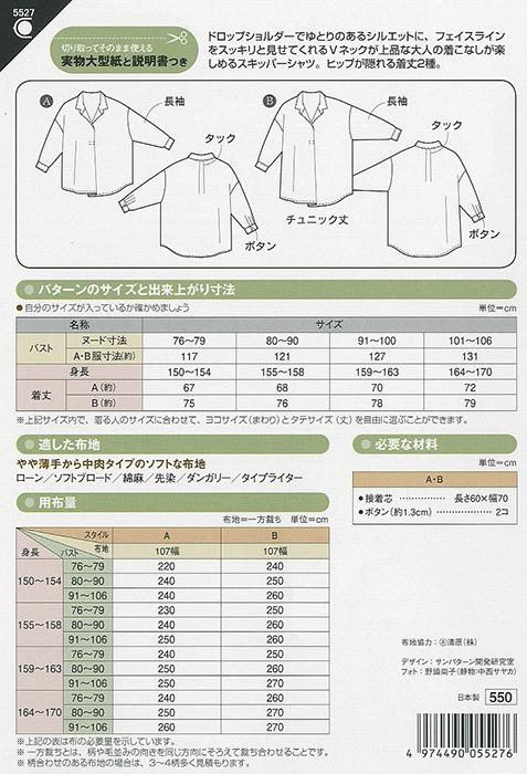 スキッパーシャツ(5527)