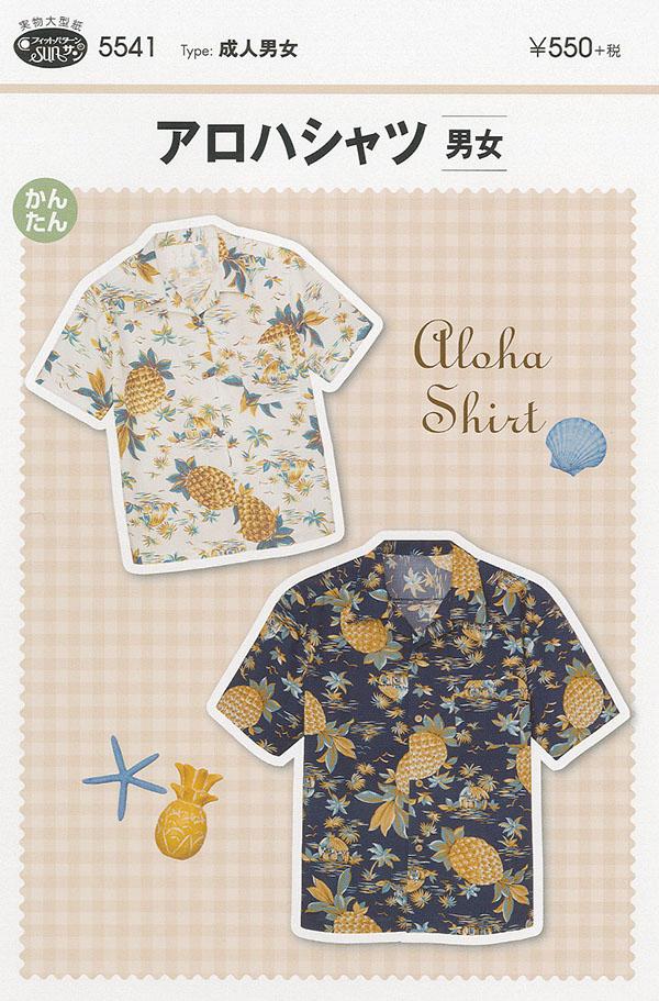 アロハシャツ[男女](5541)