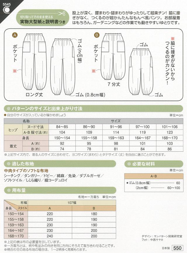 もんぺパンツ(5545)