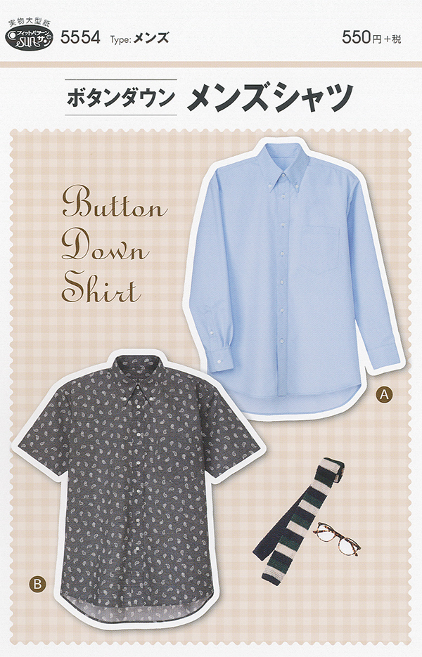 ボタンダウンメンズシャツ(5554)