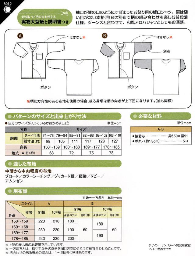 ダボシャツ(鯉口シャツ)(6012)