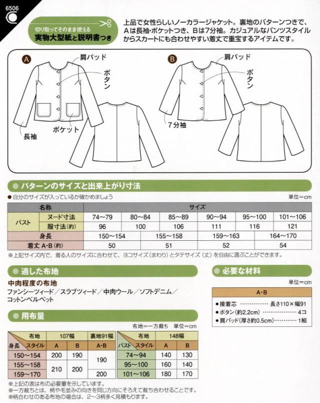 ノーカラージャケット(裏つき) (6506)