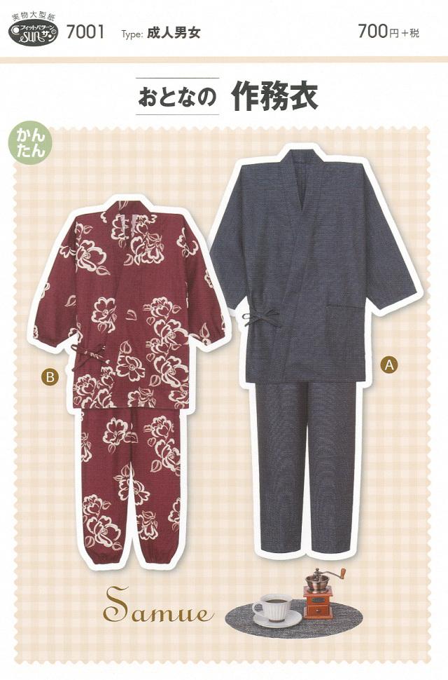 おとなの作務衣(7001)