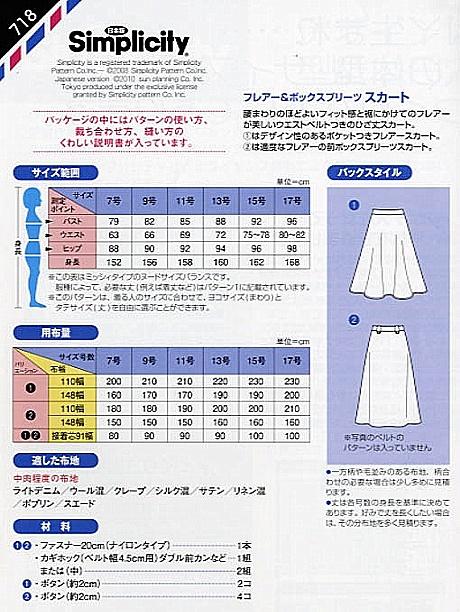 フレアー&ボックスプリーツスカート(718)