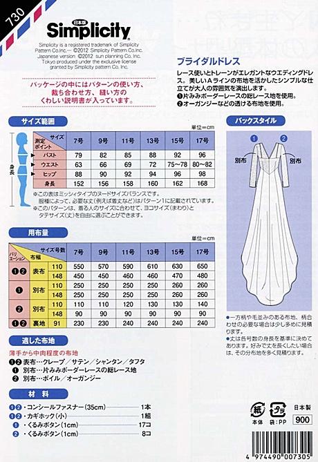 ブライダルドレス(ウエディングドレス)(730)