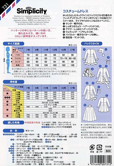 コスチュームドレス(731)