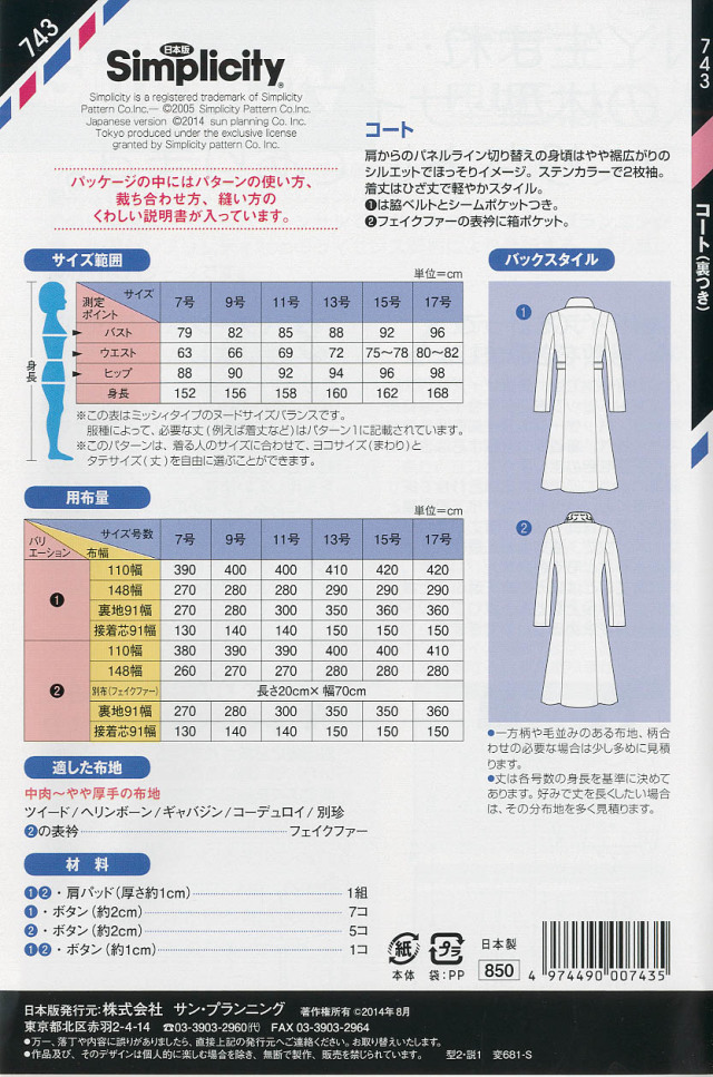 コート(裏つき) (743)