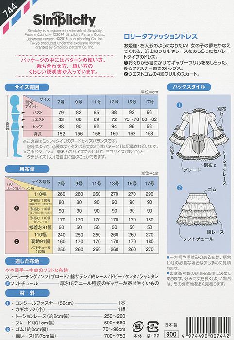 ロリータファッションドレス(744)