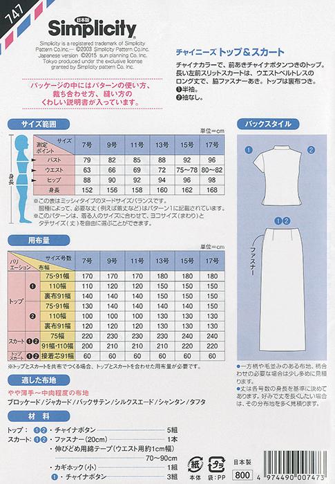 チャイニーズトップ&スカート(747)