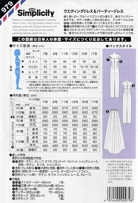 ウエディングドレス&パーティー用ドレス(979)