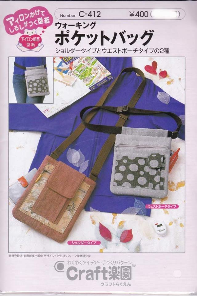 クラフト楽園 ウォーキングポケットバッグ