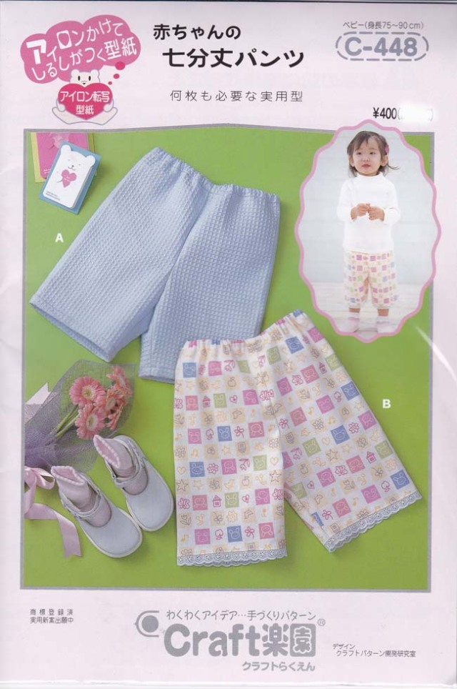 クラフト楽園 赤ちゃんの七分丈パンツ