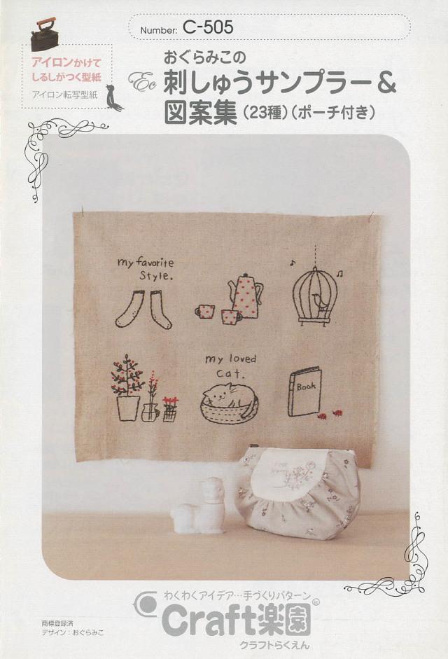 おぐらみこの刺しゅうサンプラー&図案集(ポーチつき)(C-505)