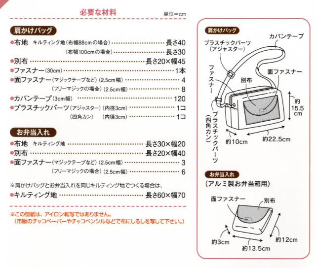 肩かけバッグ・お弁当入れ(D-481)