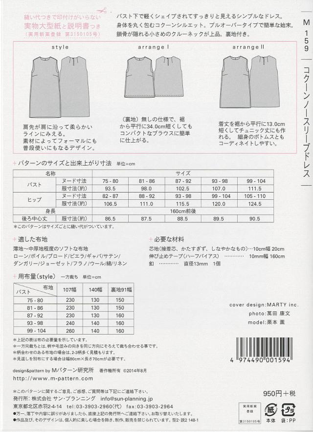 コクーンノースリーブドレス(M159)