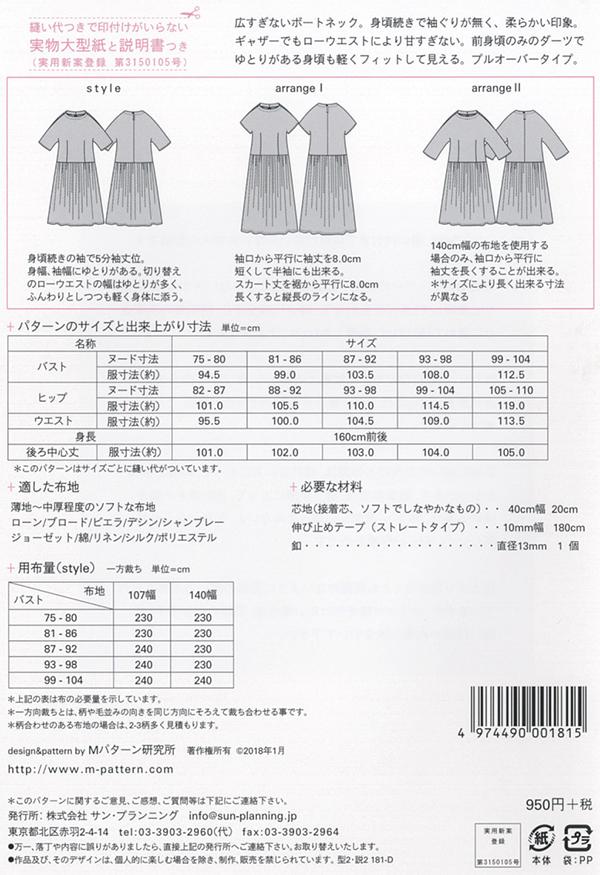 ウエストギャザードレス(M181)