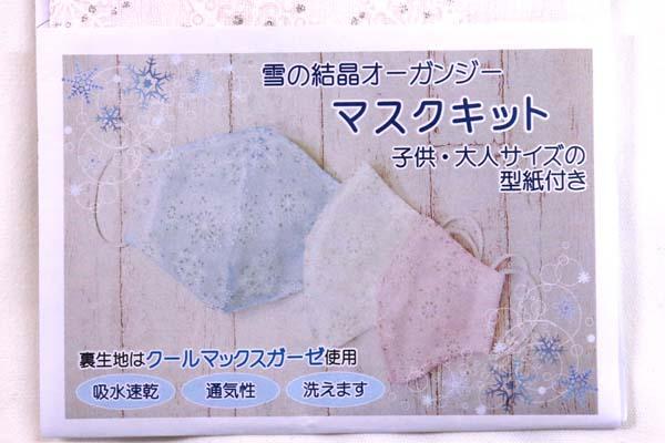裏地にクールマックスガーゼ使用 雪の結晶オーガンジーマスクキット ピンク