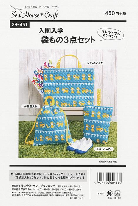 入園入学 袋もの3点セット(SH-451)