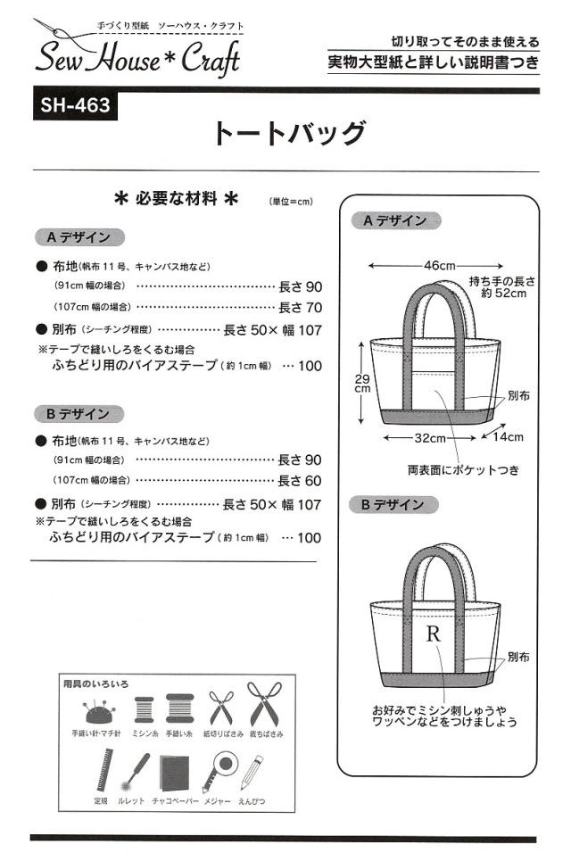 トートバッグ(SH-463)