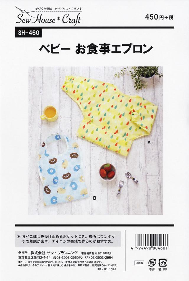 ベビーお食事エプロン(SH-460)