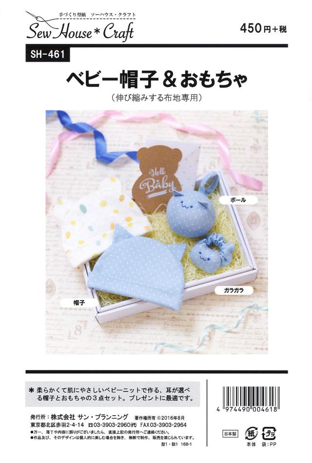 ベビー帽子&おもちゃ(SH-461)
