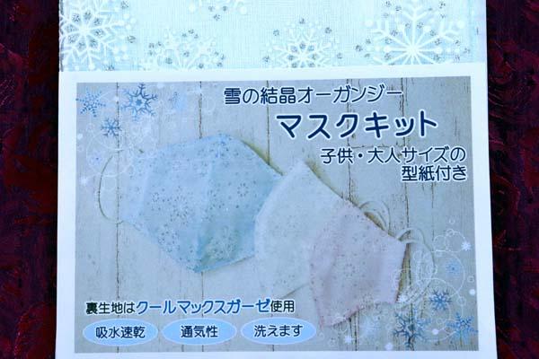 雪の結晶オーガンジーマスクキット 青