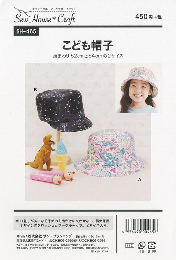 こども帽子(SH-465)