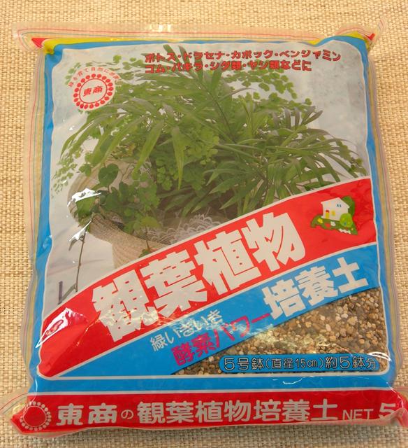 観葉植物培養土 5L
