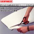 LEIFHEIT(ライフハイト)フェルトパッド(アイロン台用取替えパッド)71708