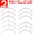 マワハンガー (MAWA) レディースライン40 ラメ4色12本組